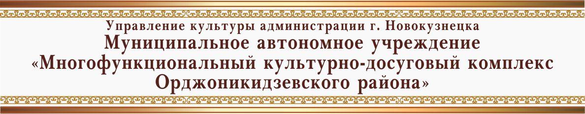 МАУ МКДК