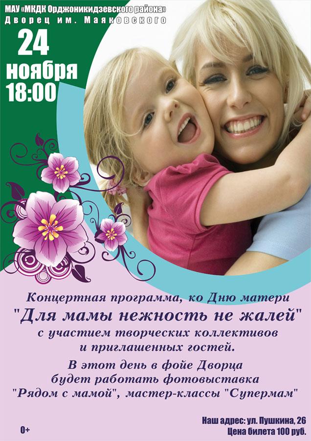 Сценарий на концерт для мам